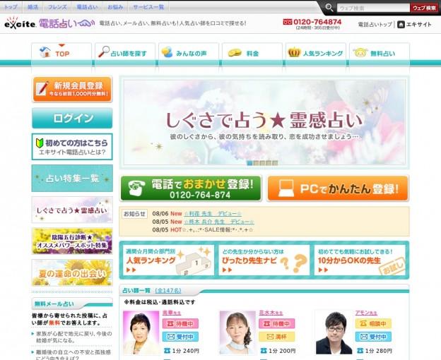 d.excite.co.jp