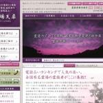 https___reijo.jp