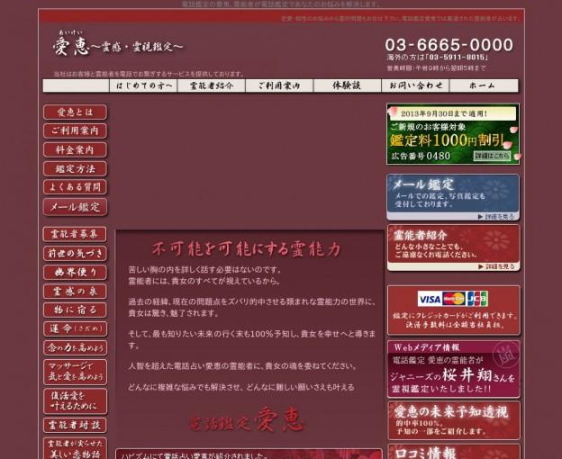 www.ai-kei.jp_index.html
