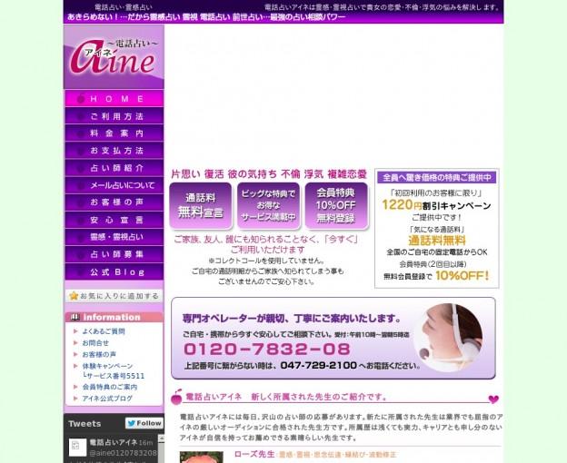 www.e-aine.com