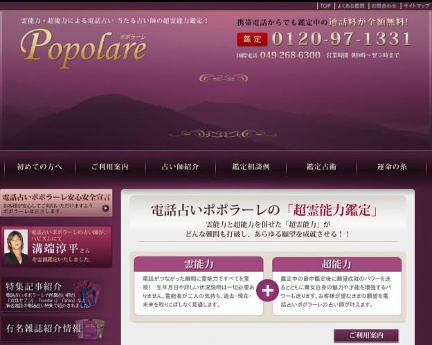 www.popo-lare.jp
